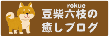 豆柴六枝の癒しブログ